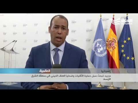مدريد تبحث سبل حماية الأقليات وضحايا العنف الديني في منطقة الشرق الأوسط  - نشر قبل 22 ساعة