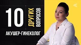 10 других вопросов АКУШЕРУ-ГИНЕКОЛОГУ | Наталья Цалко