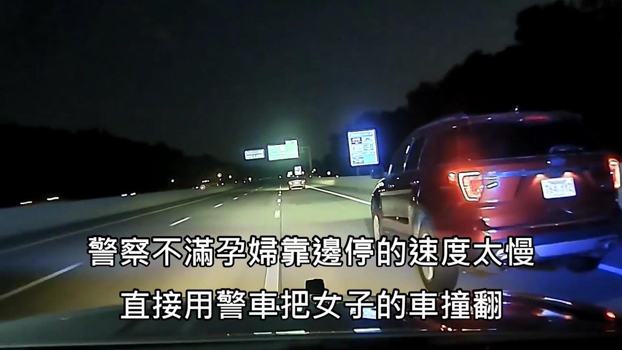 警察認為懷孕女子不願意配合攔檢,直接用警車把對方的車子撞翻 (中文字幕)