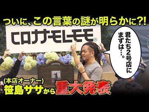 マキシマム ザ ホルモン2号店に関する重大発表