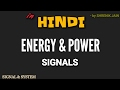 Signals and Systems : Energy & power signals (TRICKS & STEPS) in Hindi