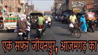 The Tour Of Jiyanpur Azamgarh City || Azamgarh Uttar Pradesh ||