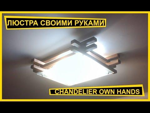 ЛЮСТРА СВОИМИ РУКАМИ/CHANDELIER OWN HANDS/VENKO wood