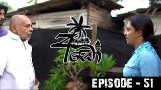 අඩෝ - Ado | Episode - 51 | Sirasa TV Thumbnail