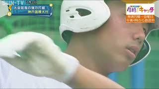 令和最初の優勝校は?高校野球兵庫大会SP 神戸国際大付・明石商業