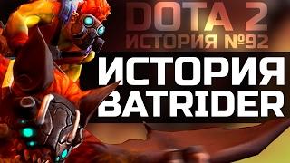 История Dota 2: Batrider