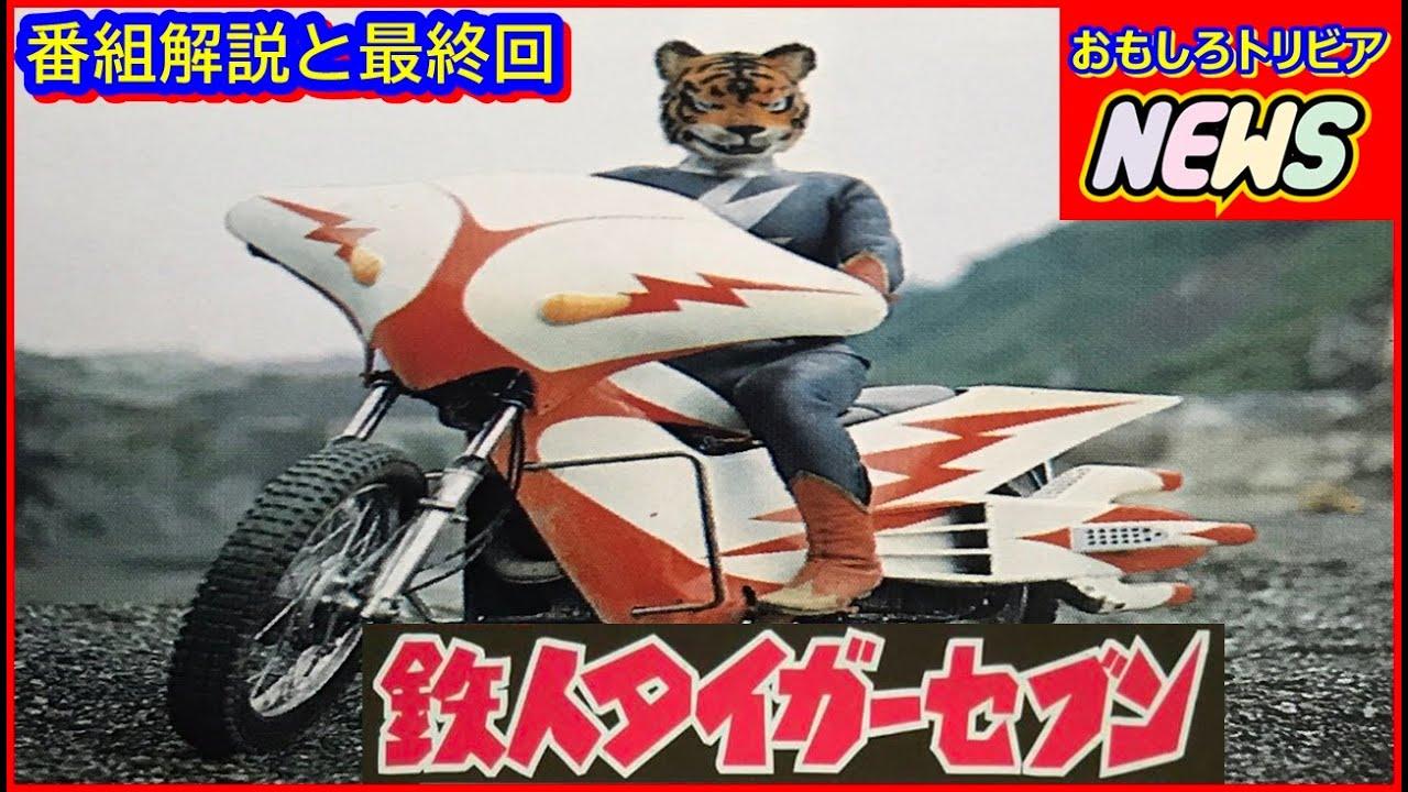 (NEW)Iron-Man//Tigre/Seven