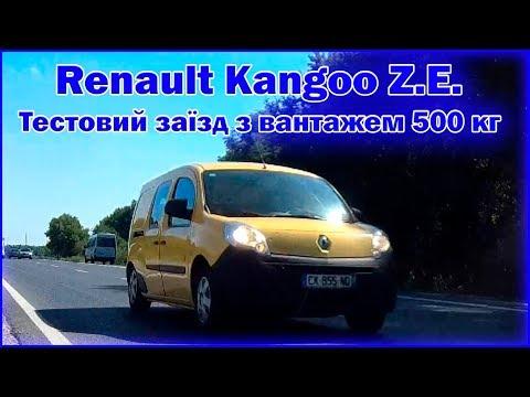Тестуємо  Kangoo Z.E. з вантажем 500 кг