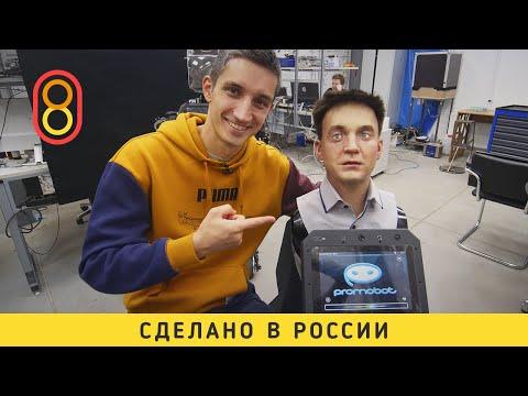 Как в России делают роботов