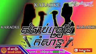 ព្រហ្មលិខិត_អែនជី&ឡានី,Prom likit _Angie&Lany(ភ្លេងសុទ្ធ)Karaoke