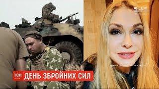 Українські зірки записали відеопривітання військовим з нагоди Дня ЗСУ
