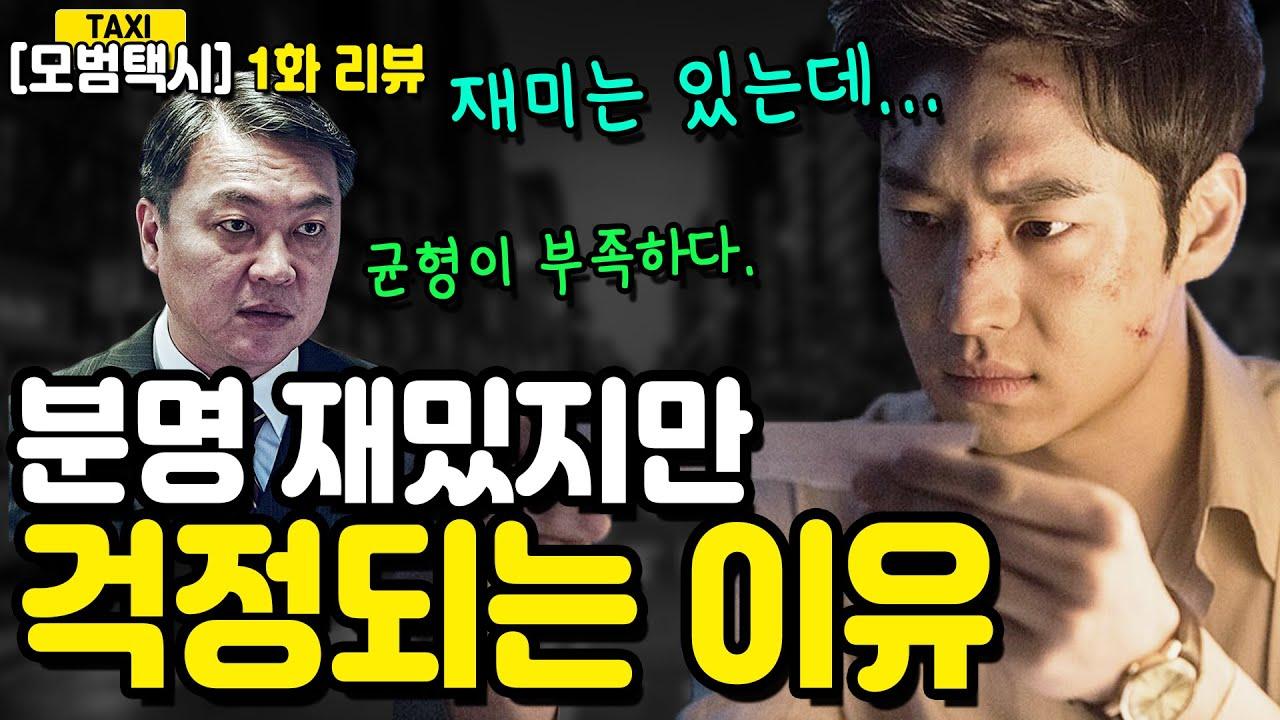 [모범택시] 1~2회 리뷰:재밌지만 균형이 필요할 것 같은 드라마.