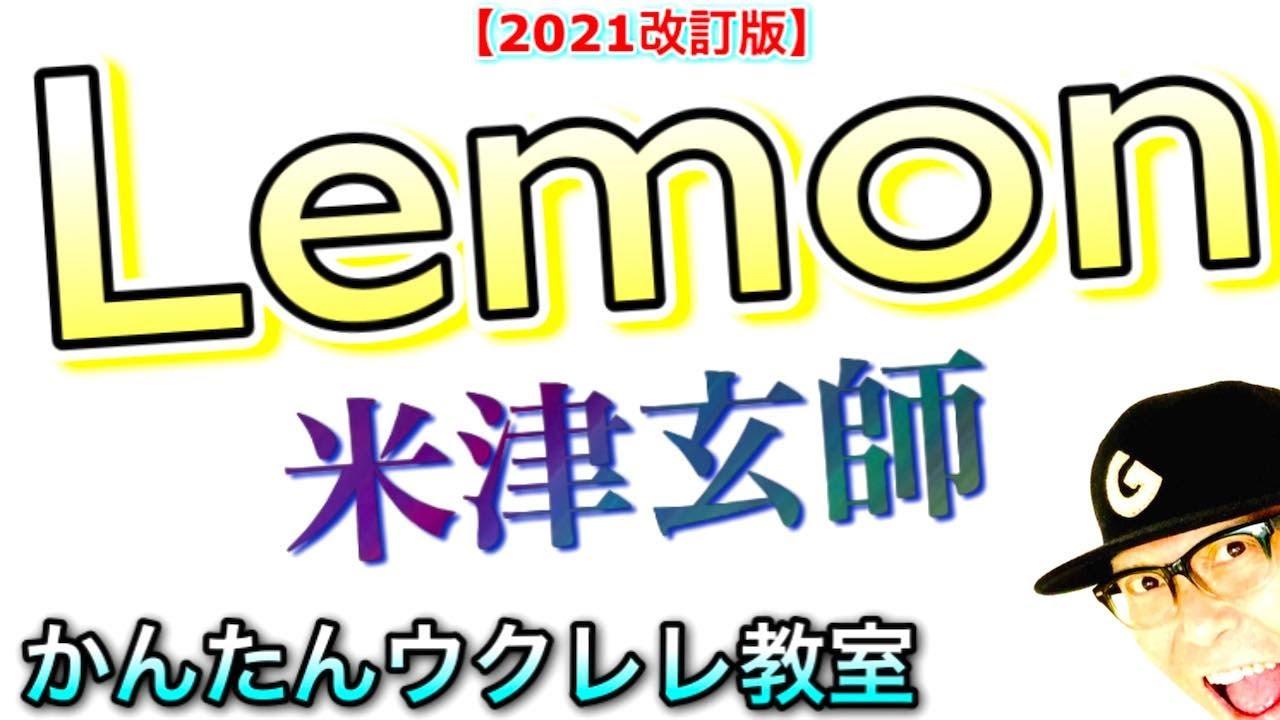 【2021改訂版】Lemon /米津玄師《ウクレレ 超かんたん版 コード&レッスン付》 #GAZZLELE