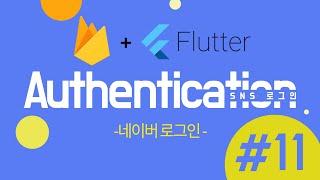 [ Flutter / 플러터 ] 파이어베이스 네이버 로…