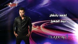 Biet El Gameel - Full Track - Ahmed Batshan بيت الجميل - أحمد باتشان
