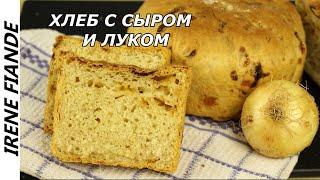 Хлеб с сыром в духовке Проверенный рецепт хлеба с сыром и луком