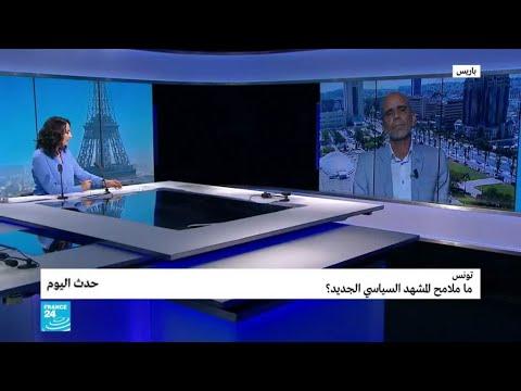 تونس.. ما ملامح المشهد السياسي الجديد؟  - نشر قبل 4 ساعة