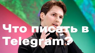 Как зарабатывать на Telegram-канале? Выбор доходной темы