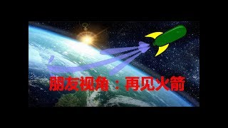 [A Friend's Point of View : Goodbye Rocket]朋友视角:再见火箭