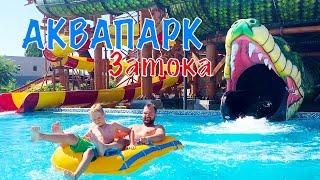 Новый Аквапарк в Затоке. Экстремально крутые горки. Развлечения в Одессе