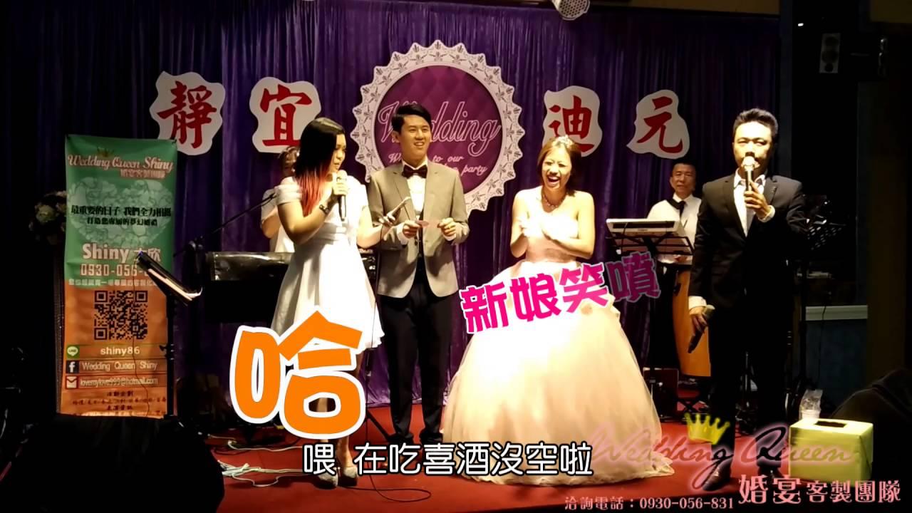 超級好笑~你一定要看 不看會後悔 婚禮神救援的爆笑故事(小遊戲)~Wedding Queen Shiny 婚宴客製團隊(大心樂團 ...