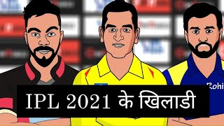 2021 IPL AUCTION KE PLAYER'S