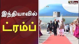 இந்தியாவில் ட்ரம்ப் | Donald Trump in India | PM Modi