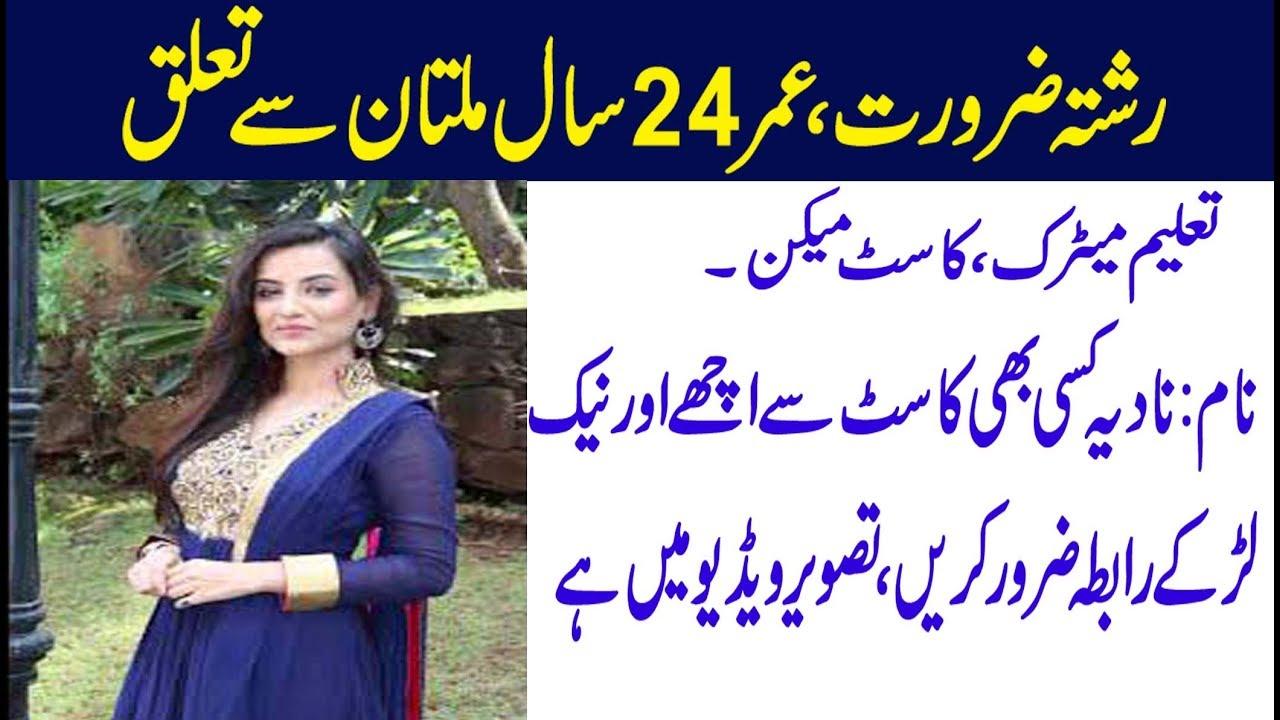 Rishta e multan new zarort erishta in multan 24 years old girl check ditails