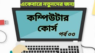 কম্পিউটার শিক্ষা পর্ব ০৩ | Bangla computer training | basic computer course | bangla computer course