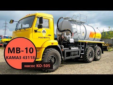 Машина вакуумная Камаз   Объем цистерны — 10 м³   насос КО-505А   производство УЗСТ