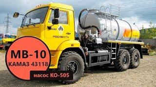 Машина вакуумная Камаз | Объем цистерны – 10 м³ | насос КО-505А | производство УЗСТ