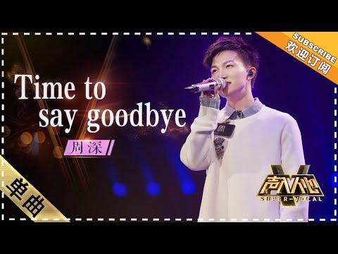周深《Time to say goodbye》:创意演唱 两种风格融合的新体验! - 单曲纯享《声入人心》 Super-Vocal【歌手官方音乐频道】