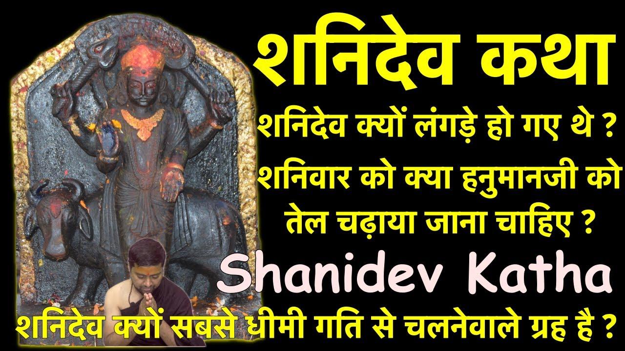 शनिदेव की कथा । शनिदेव को तेल शनिवार क्यू चढ़ाते है ? Shanidev Katha Hindi