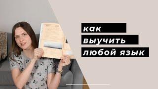 13 Как выучить любой язык: мифы, мотивация, план занятий