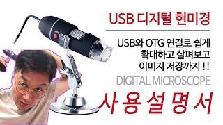 USB디지털현미경 기본사용 설명영상입니다. [셀럽비공식…