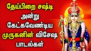 THEI PIRAI SASTI MURUGAN SPL SONGS | Lord Murugan Tamil Padalgal | Best Tamil Devotional Songs