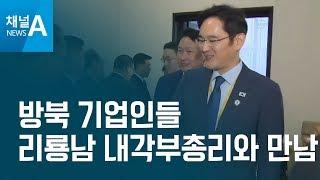 방북 기업인들, 리룡남 내각부총리와 만남 | 뉴스A