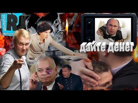 Смотреть Дайте денег на Киселева и Скабееву! Россияне заплатят за пропаганду Кремля. онлайн