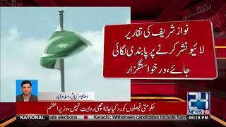 اسلام آباد ہائیکورٹ کی ارجنٹ کاز لسٹ جاری