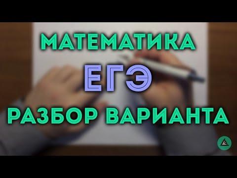 ЕГЭ математика (1-13, 15) профильный уровень #22.18🔴