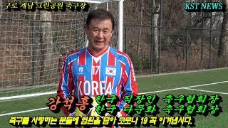 한국직장인 축구협회.한국다문화축구협회회장 강석홍