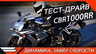 HONDA CBR1000RR | ТЕСТ-ДРАЙВ от Jet00CBR | Fireblade | Обзор мотоцикла(Обзор CBR 1000 RR, тест-драйв, замер максимальной скорости, обсуждение концепции как модели, так и всего класса..., 2015-05-05T10:10:29.000Z)
