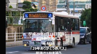 【HD】ラスト1台!新京成バス「29年ありがとう赤バス」N-M68を追う 津田沼グリーンハイツ線にて