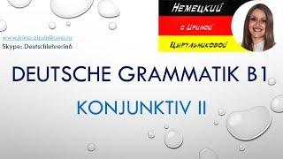Немецкий язык.  Уроки немецкого.Deutsche Grammatik.  Ирина Цырульникова