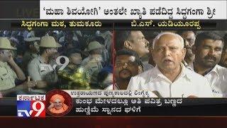 BS Yeddyurappa Addresses Media Over Sri Shivakumara Swamiji Demise