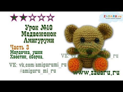 Урок 10. Часть 3 | Игрушка Маленький Мишка амигуруми | Amigurumi mini bear PRT 3