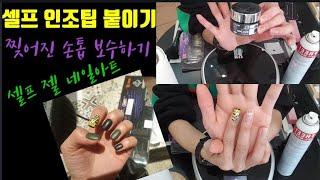 [손톱연장]인조팁붙이기-찢어진손톱보수하기,빌더젤을이용한…