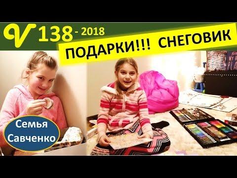 Подарки от учителей и тайных друзей в школе. Подарки родителям. Рождество. Семья Савченко