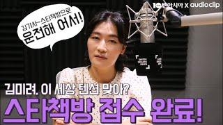 [텐아시아 스타책방] 릴레이 재능기부 - 김미려 편 &…