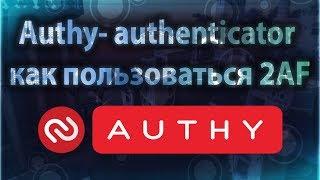 authy authenticator 2FA. Установка. Как правильно пользоваться